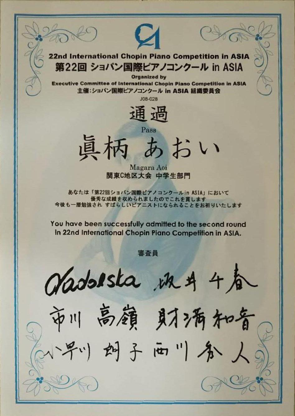 ショパンコンクールinアジア東京地区大会