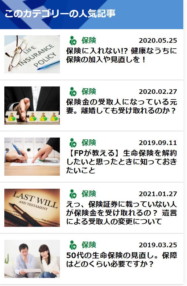 【執筆】『このカテゴリーの人気記事』(21.04.05)に載りました(FF)