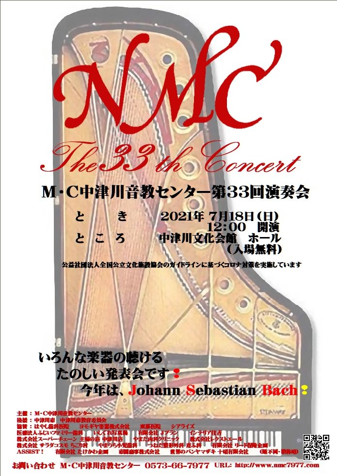 中津川音教センター第33回演奏会