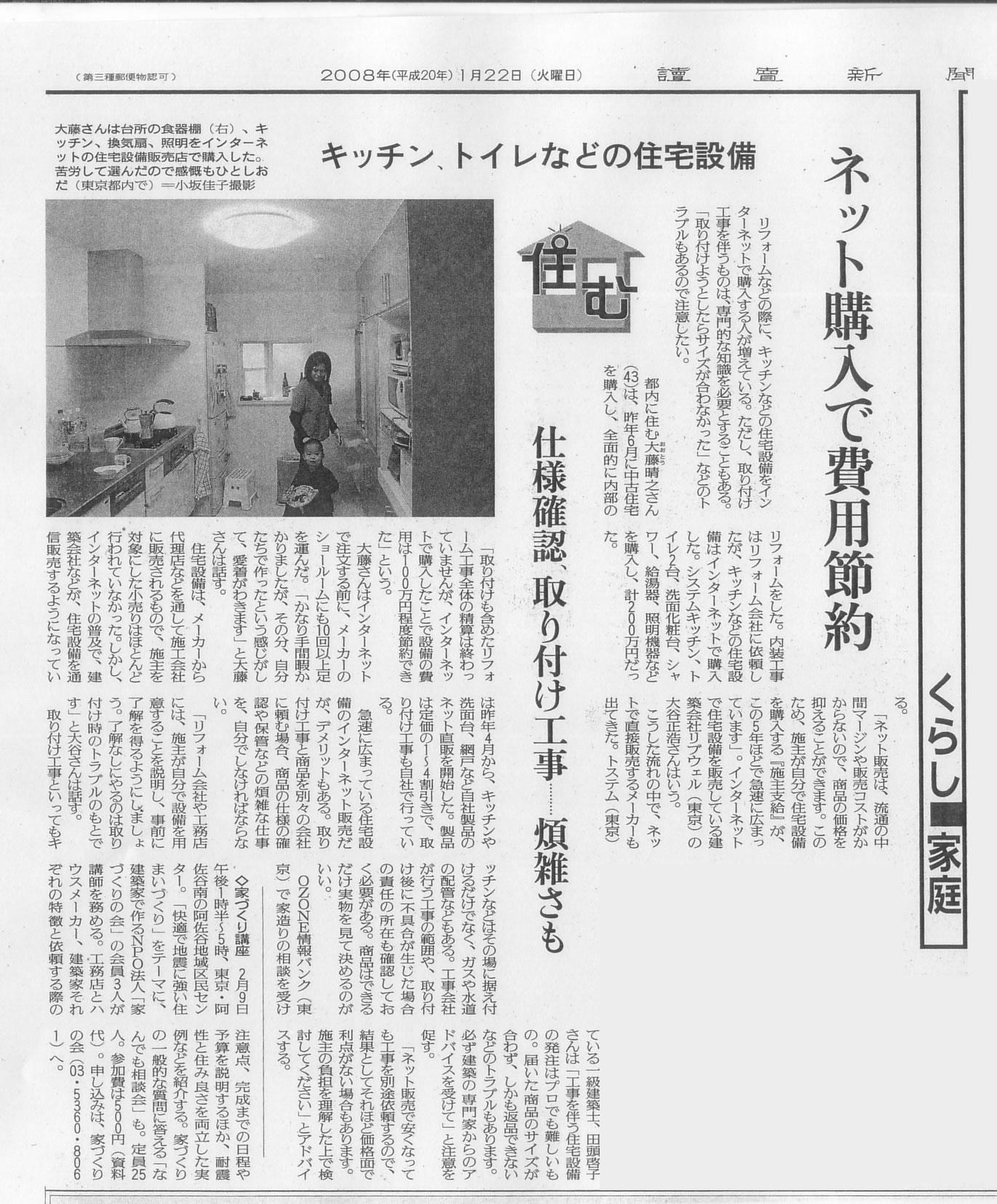 あの施主支給システムがついに新聞で紹介されました