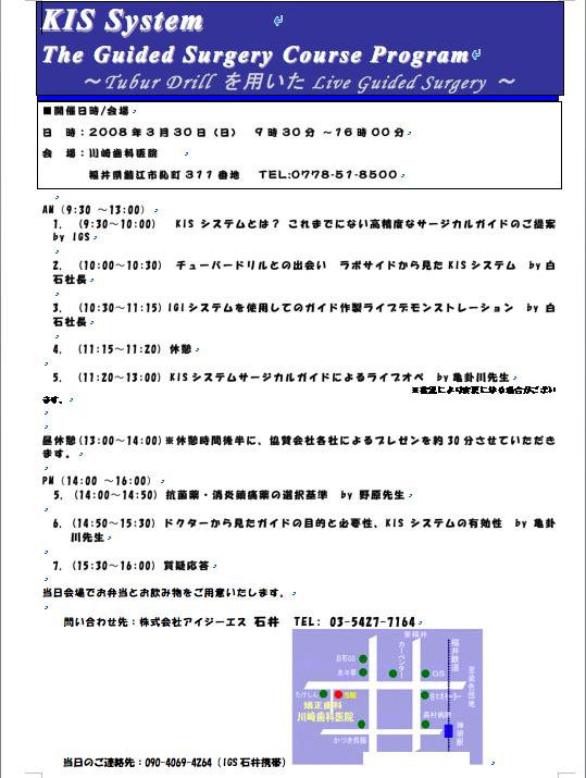 KIS-System講習会in鯖江