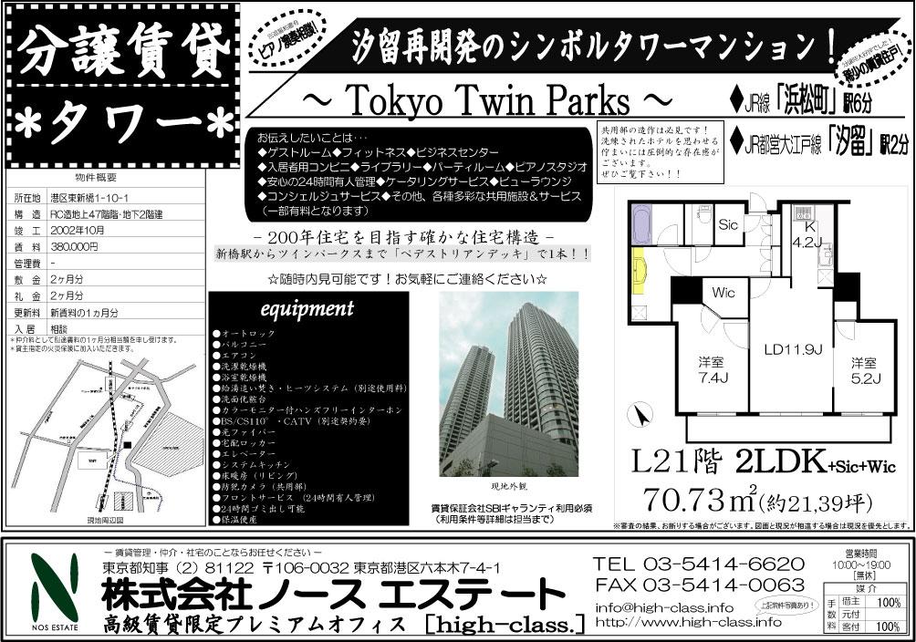 A033.東京ツインパークス21階、新規受注しました。