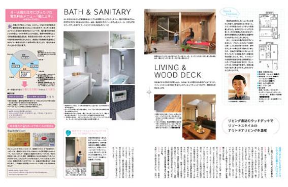 雑誌「&home(アンドホーム)」に掲載されました