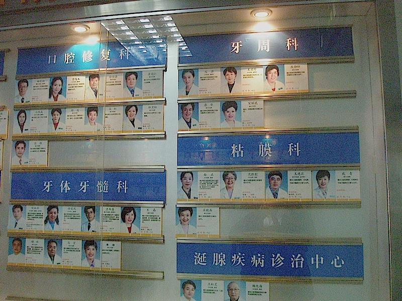 北京の歯科事情。大学病院では・・・