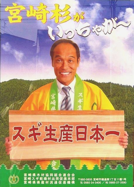 東国原宮崎県知事講演会決定しました!
