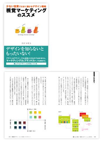 「視覚マーケティングのススメ」中身はこんな本!