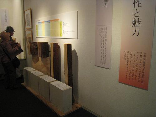 たてもの園特別展第一部 「木造建築の魅力」
