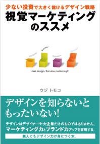 『視覚マーケティングのススメ』出版記念キャンペーン