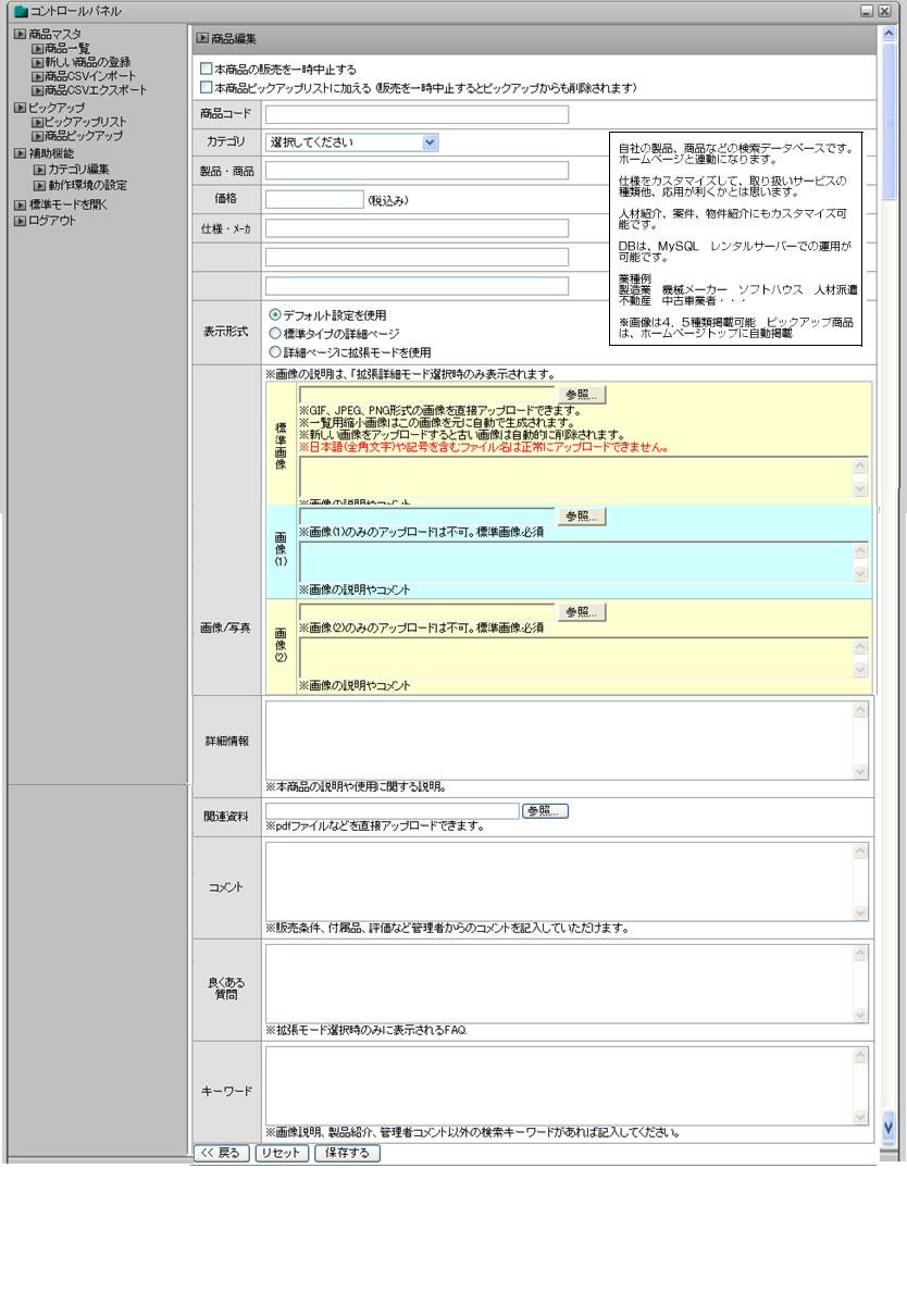 Web版 商品検索システム(Webパッケージソフト)
