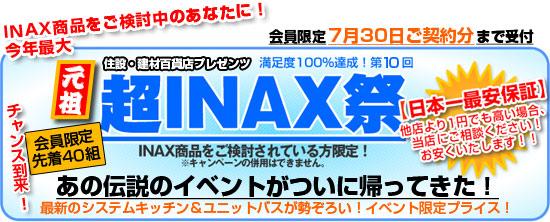 超INAX祭 1.4ヶ月ぶりに新宿で復活!