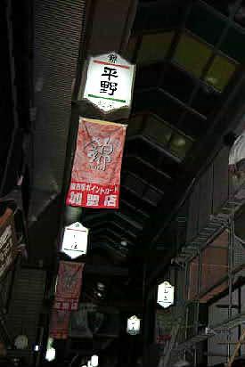 京都の台所 錦市場