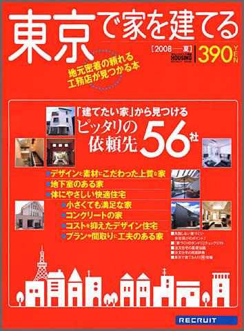 現在発売中の「東京で家を建てる」に掲載されています