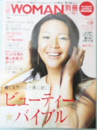 別冊 日経WOMAN 8月号に掲載されました
