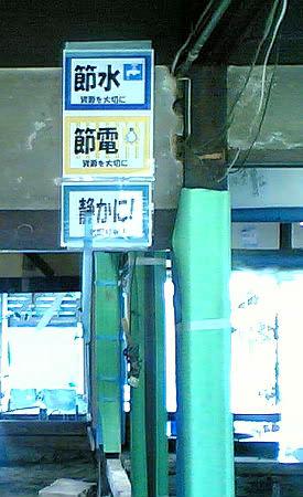 京町家のリフォーム現場 禁煙・節電・節水・静かに