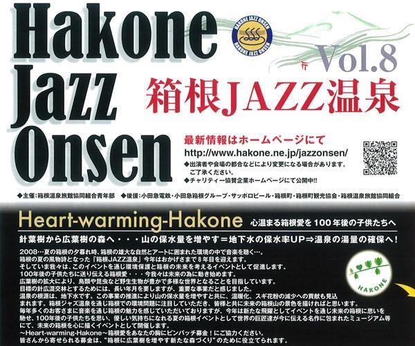 癒しのイベント、箱根大文字焼き&箱根JAZZ温泉
