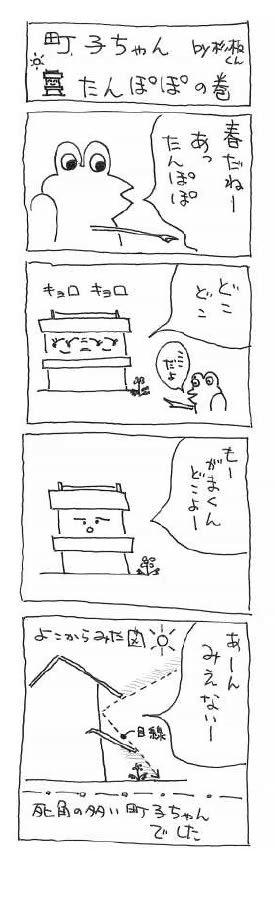 町子ちゃんまんが(その1)