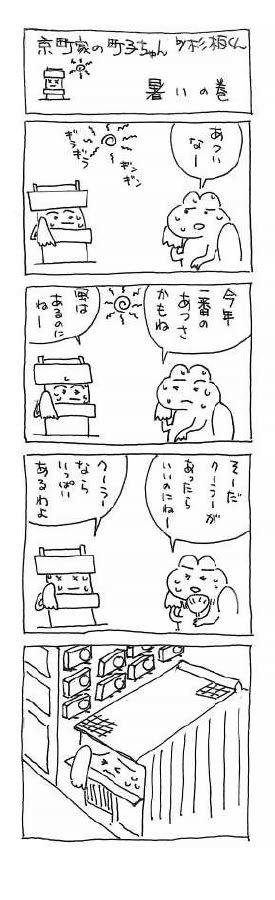 まちこちゃんまんが(その2)