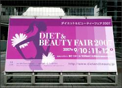 ダイエット&ビュティーフェア2008