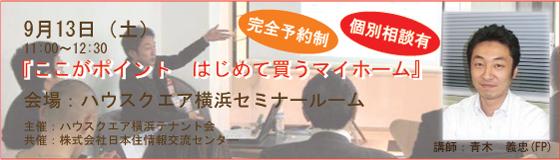 9月13日(土)マイホーム購入セミナーin横浜