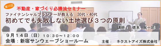 9月14日(日)不動産・家づくり必勝法セミナー