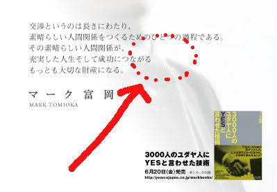マーク富岡さんの出版記念講演とデザイン戦略公開
