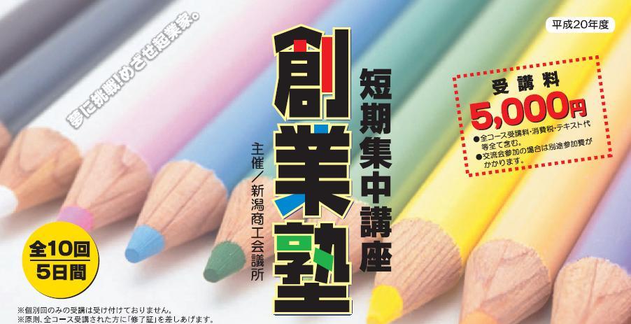 新潟商工会議所主催:2008にいがた創業塾