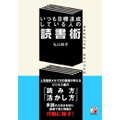 【読書の秋】大人の読書とは?