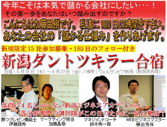 新潟ビジネスアカデミー主催:ダントツキラー合宿 1