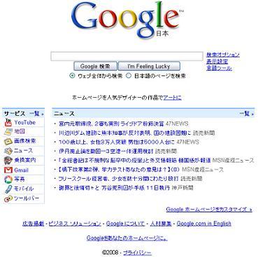 Google、新しいトップの貴重なスクリーンショット