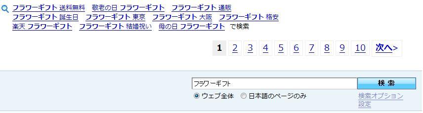 「関連検索キーワード」にみるマーケティングの極意