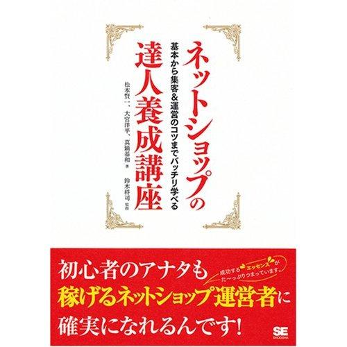 「ネットショップの達人養成講座」:松本賢一ほか著