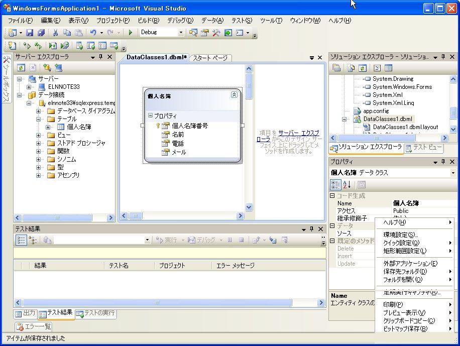 LINQ解説 2「LINQ to SQL」- C# 3.0 (dotnet 3.5)
