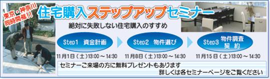 11月1日・8日・15日住宅購入ステップアップセミナー