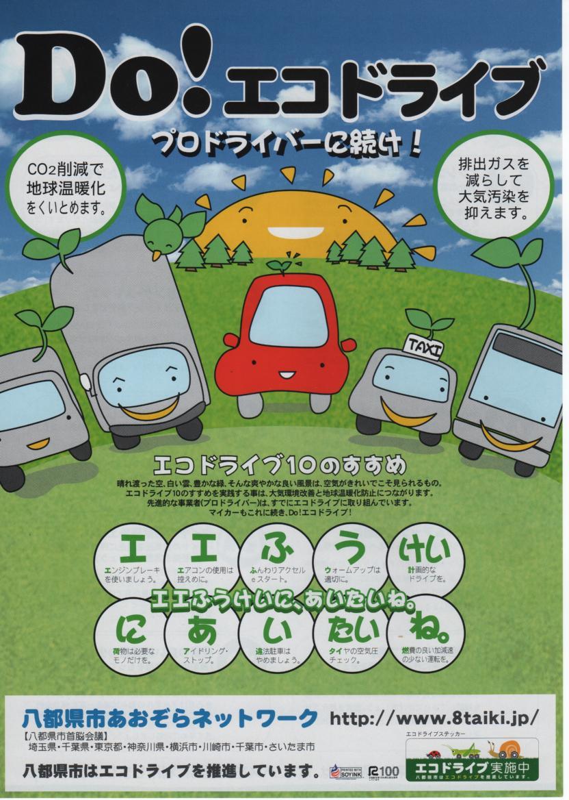 Do!エコドライブ