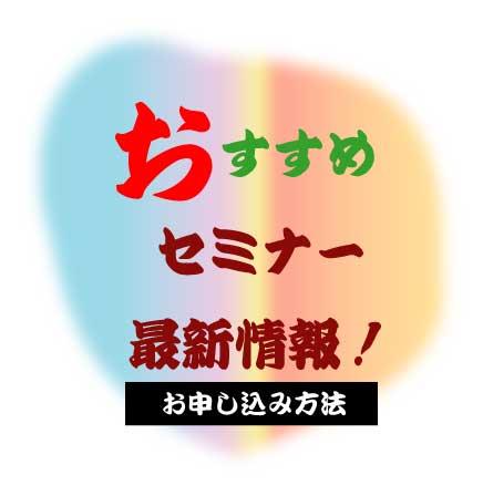 【おすすめ☆セミナー情報】 お申し込み方法