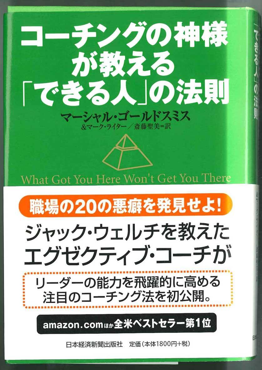 【セミナー情報】10/30木 エグゼクティブコーチング