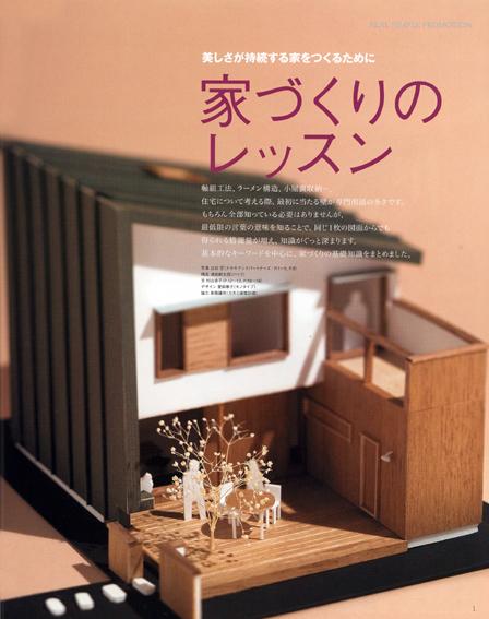雑誌「REAL SIMPLE」に葉山U邸が掲載-1