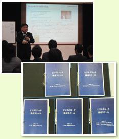 【セミナー】11/7(金)ビジネスコーチスクール無料体験