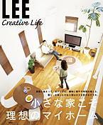 LEE「小さな家こそ理想のマイホーム」掲載