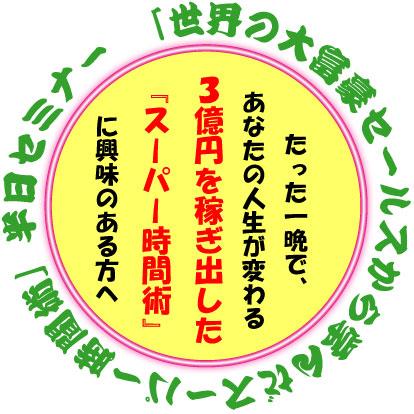 【セミナー情報】 11/22(土) 3億円稼ぐ時間術...