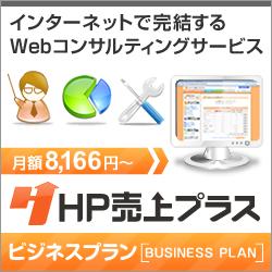 サイト運営の担当者支援サービス|HP売上プラス|