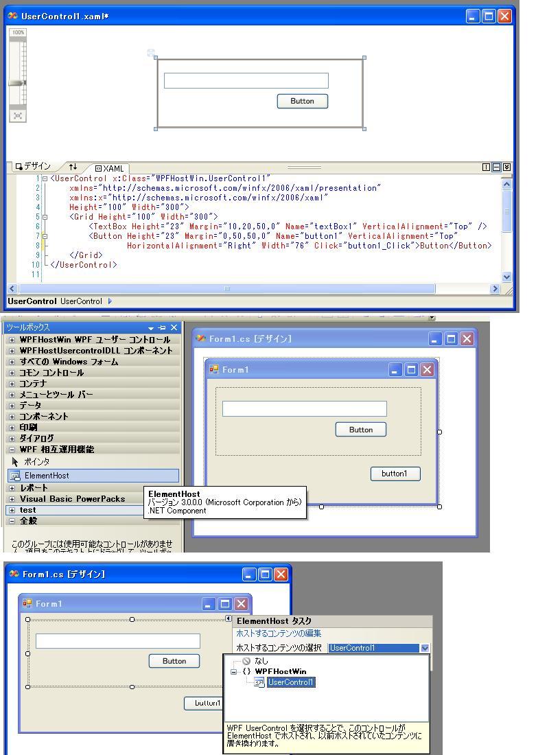 WPFとWinidows Fromとの相互運用について 1