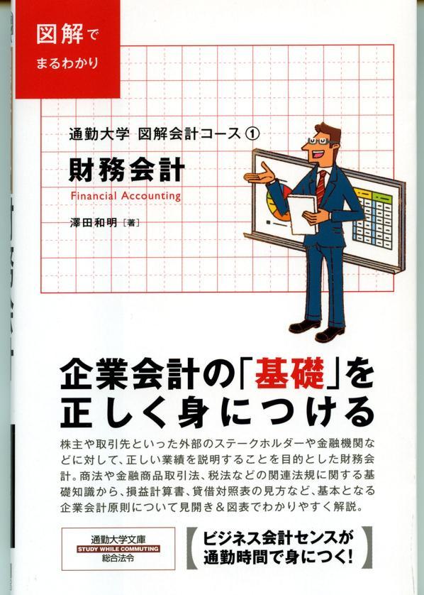 企業会計の「基礎」を正しく身につける!