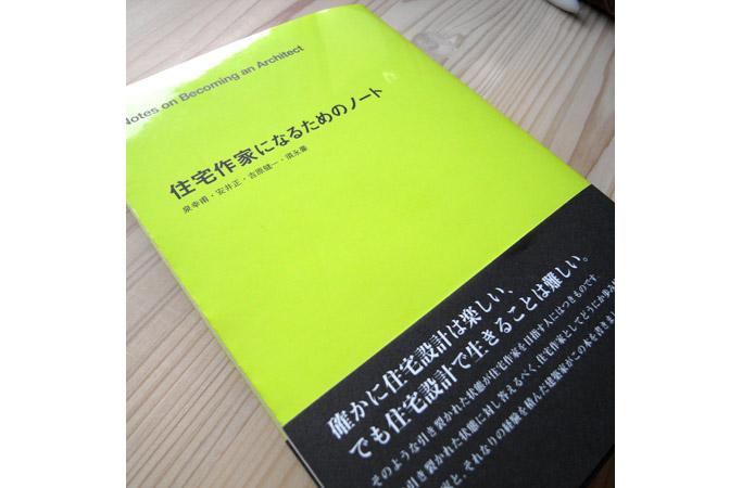 『住宅作家になるためのノート』という本のお知らせ