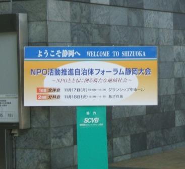 NPO活動推進自治体フォーラム静岡大会開会