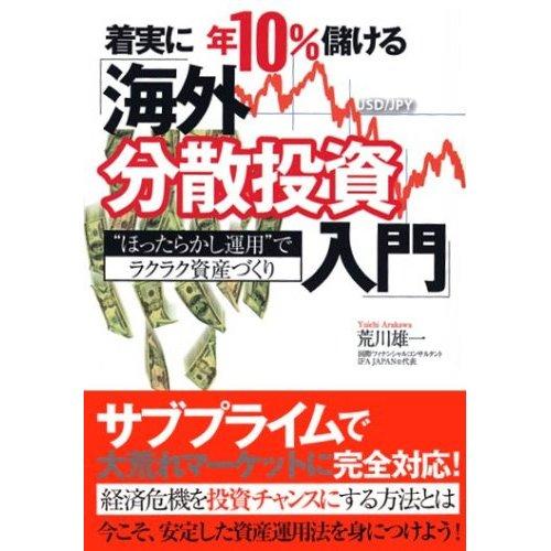 「海外分散投資入門」、販売開始いたしましたぁ!
