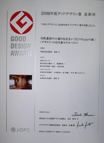 グッドデザイン賞の賞状をいただきました