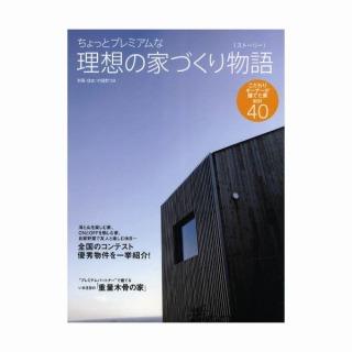新しい住まいの設計の別冊に掲載されました!