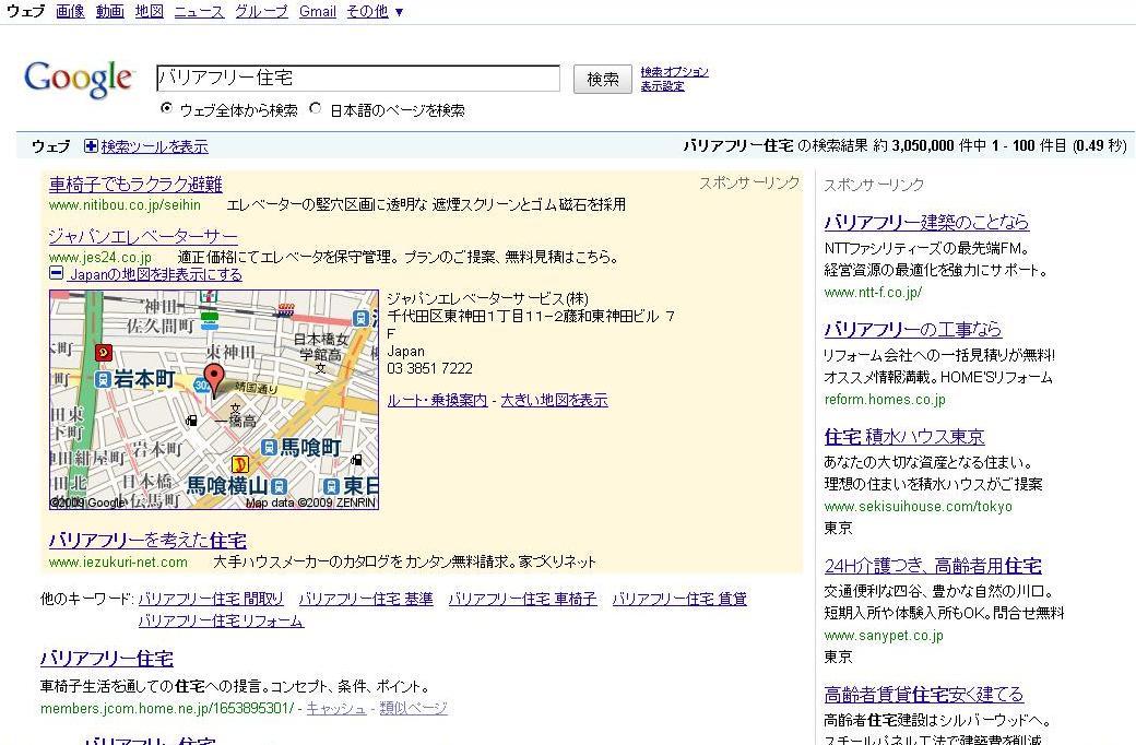 Googleアドワーズ広告でも地図表示オンオフ機能を追加