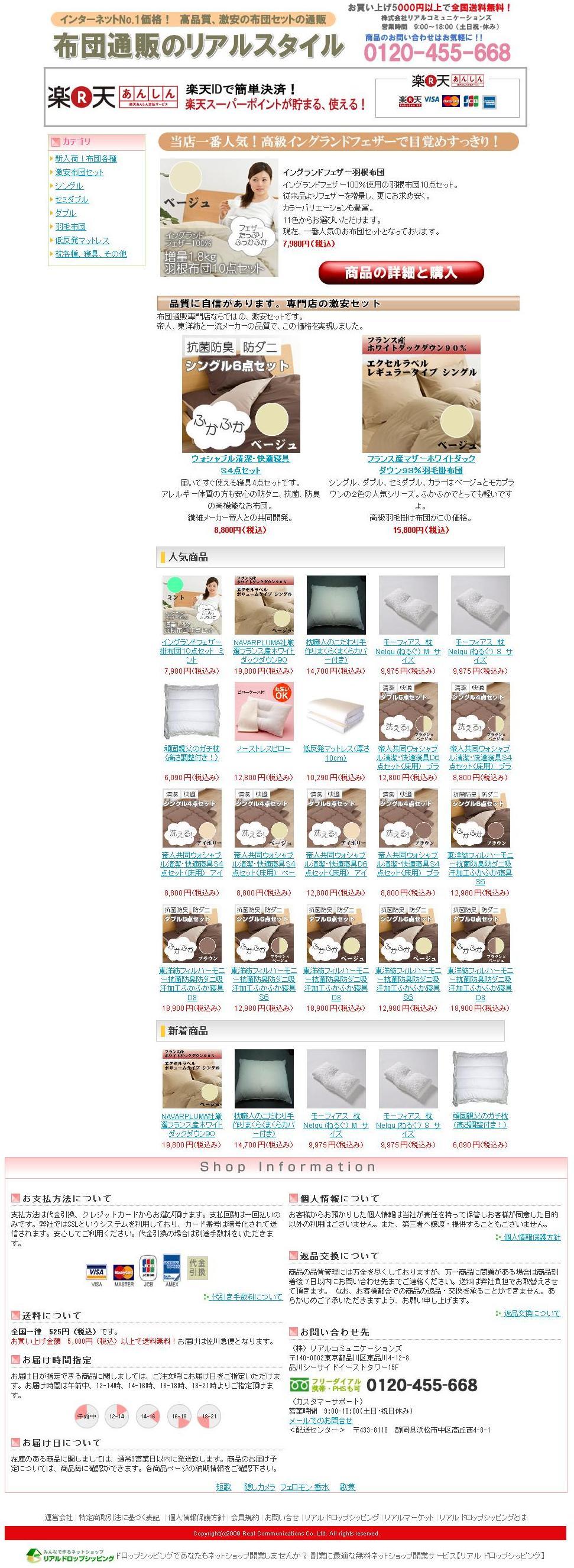 小室哲哉のkomuro.netは、マスクから布団通販サイトへ
